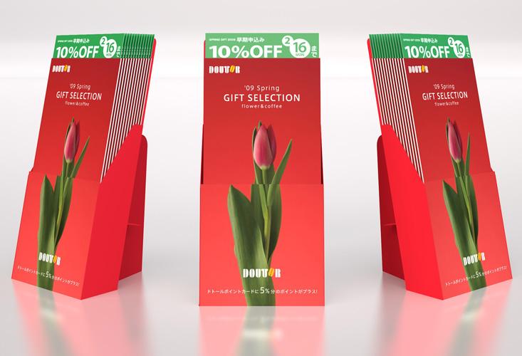 DOUTOR flower gift leaflet