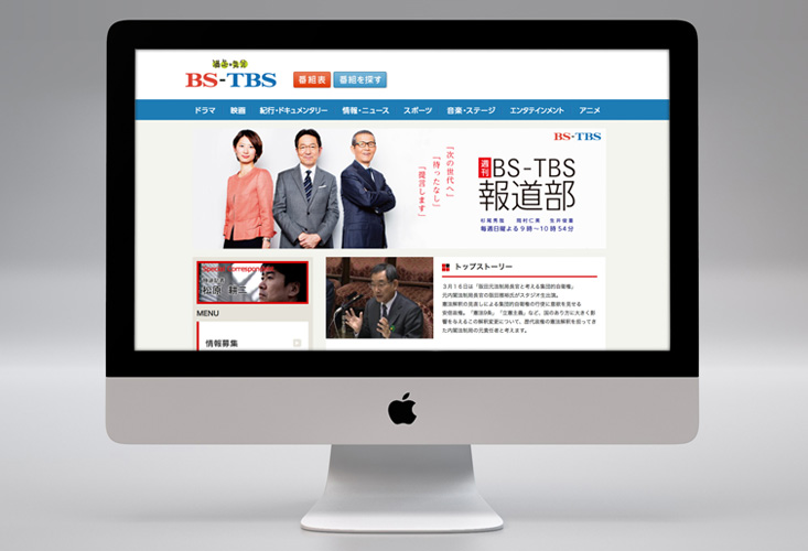 BS-TBS PROGRAM SITE