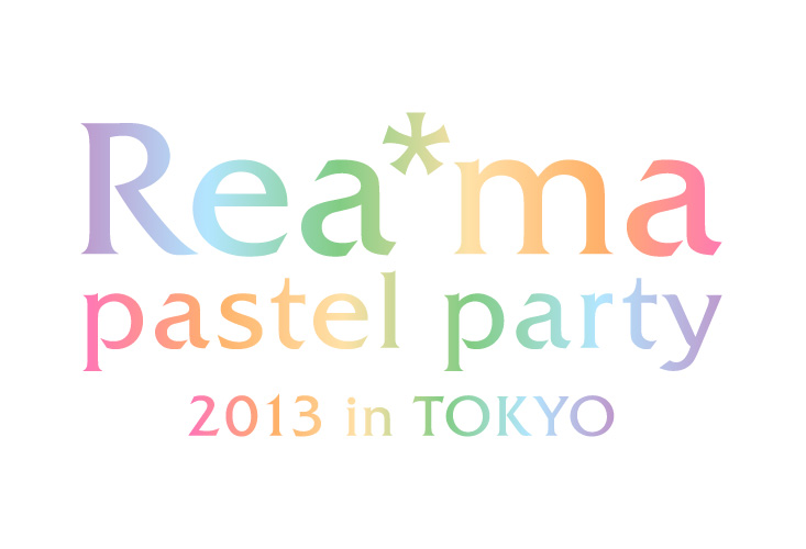 Rea*ma pastel party 2013 in TOKYO