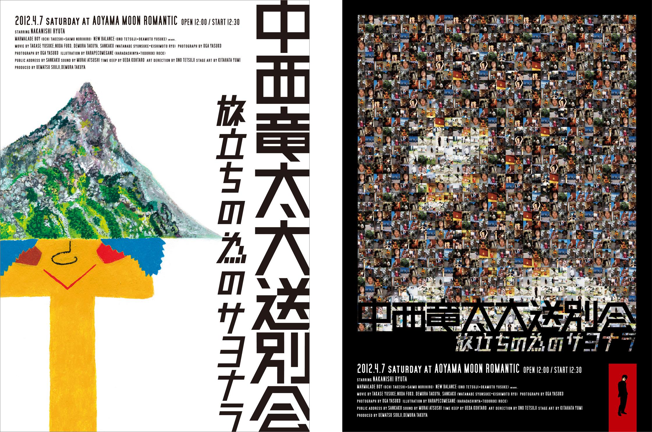 IMG_nakanishi_graphics1