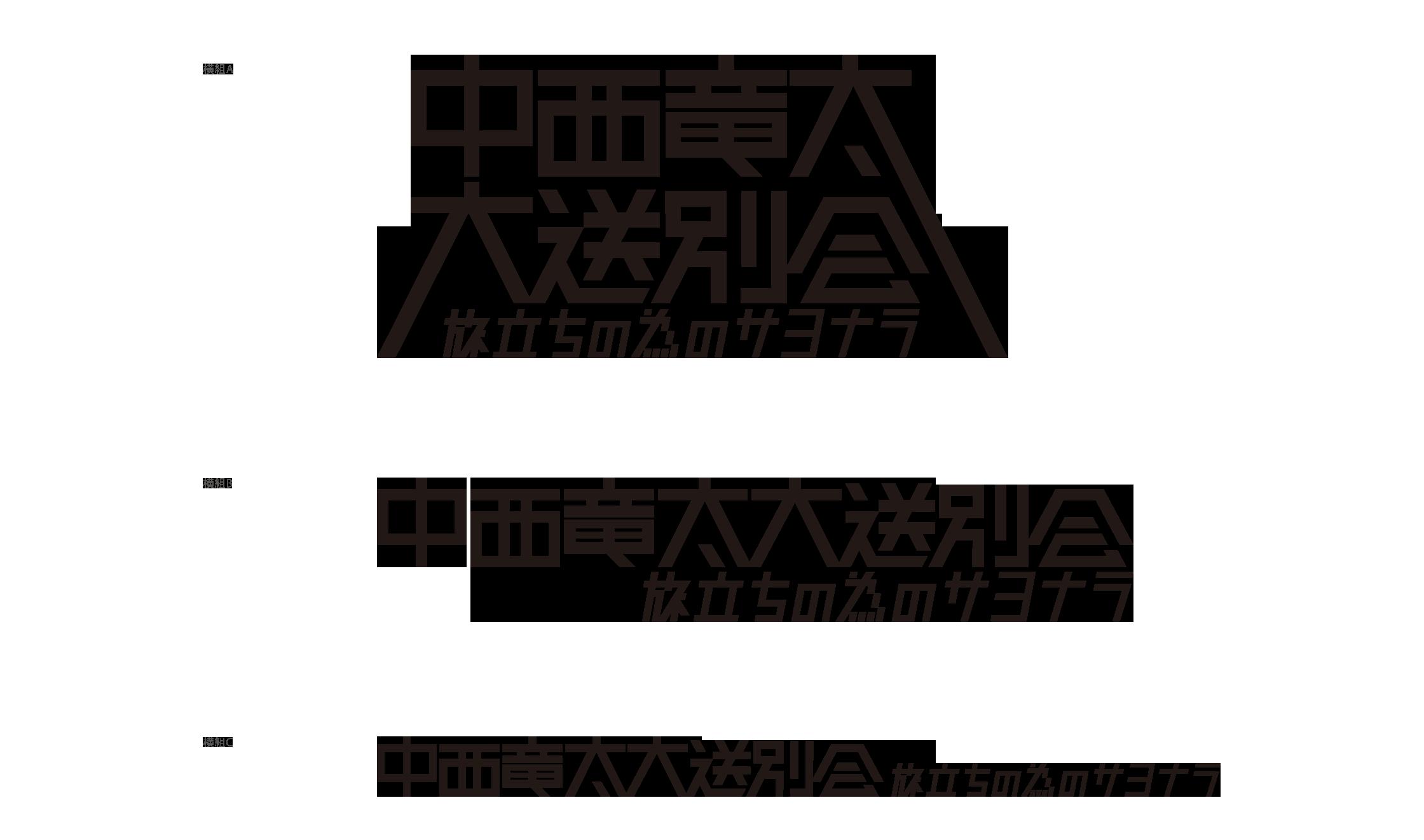 IMG_nakanishi_logo1
