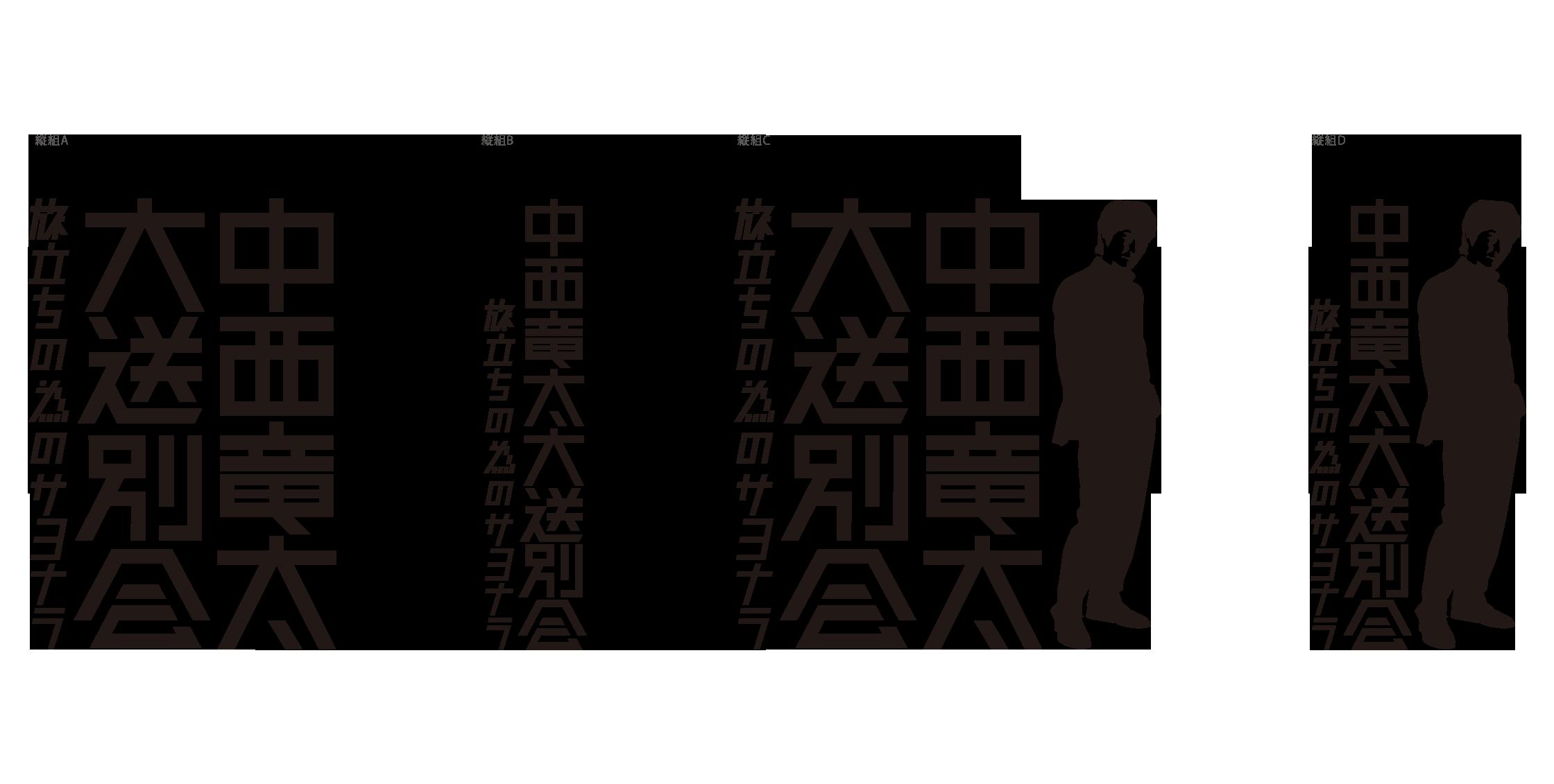 IMG_nakanishi_logo2
