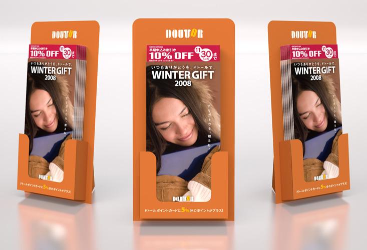 DOUTOR winter gift leaflet