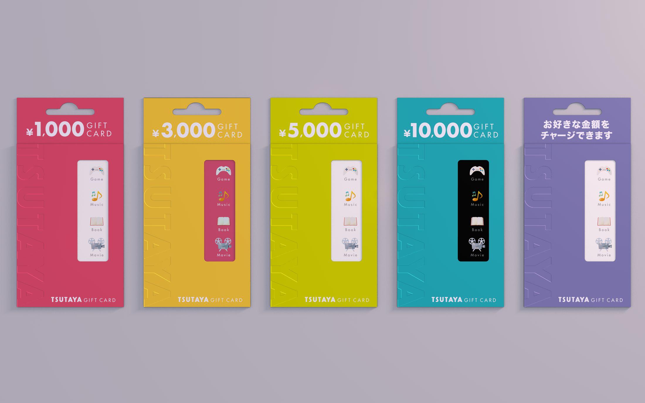 Tsutaya gift card uzurac img0908tgc01 negle Images