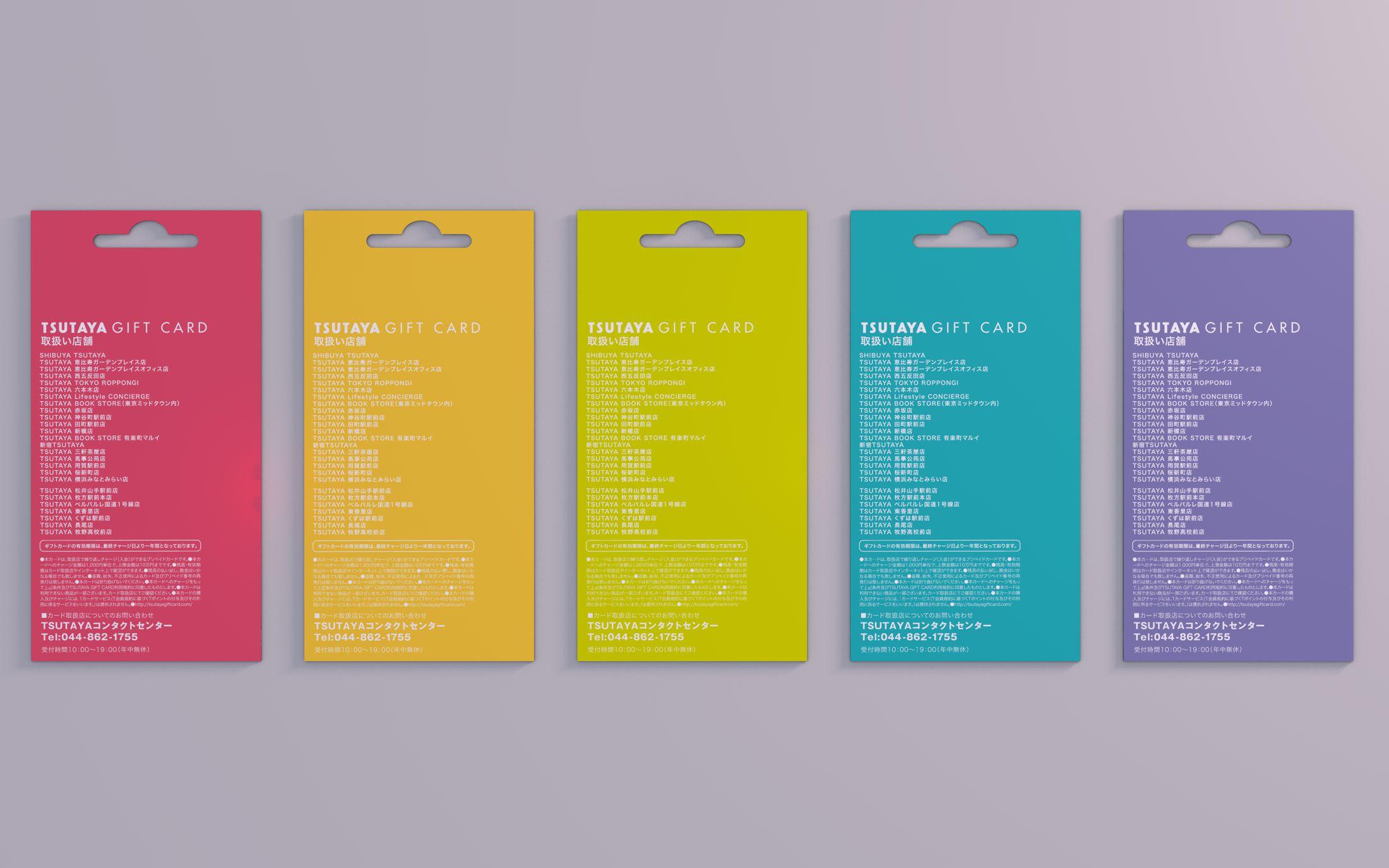 Tsutaya gift card uzurac img0908tgc02 negle Images